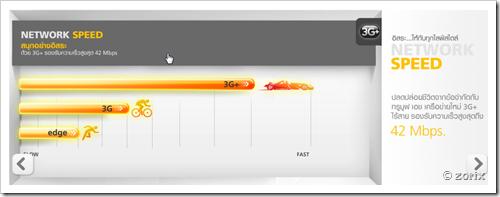 ทรูมูฟ เอช - ชีวิตอิสระกับเครือข่ายใหม่ 3G  ไร้สาย รองรับความเร็วสูงสุดถึง 42 Mb_2012-03-05_21-28-44